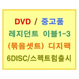 DVD중고 레지던트이블 1-3 SE 묶음셋/디지팩/6디스크