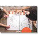 크로키 동물 미술북 4 어린이드로잉 초등드로잉 초등크로키북 아동미술교재/ 다양한 포즈 동물 동작100