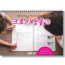 크로키 동물 미술북 3 / 어린이드로잉 초등드로잉 초등크로키북 아동미술교재/ 다양한 포즈 동물 동작100