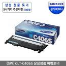 정품 프린터토너 CLT-C406S 인증점 파랑 (1000매)