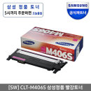 정품 프린터토너 CLT-M406S 인증점 빨강 (1000매)
