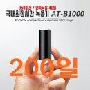 AT-B1000 40일연속녹음기 소리감지 200일대기녹음 32GB