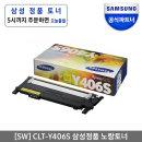 정품 프린터토너 CLT-Y406S 인증점 노랑 (1000매)
