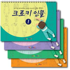 크로키 인물 미술북 (4권 세트) 어린이드로잉 초등드로잉 크로키북 아동미술교재/ 인물동작 난이도별 4단계