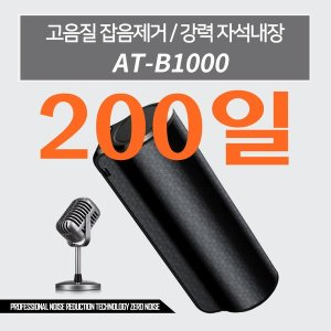 AT-B1000 소리감지 200일대기녹음기 40일연속녹음 32GB
