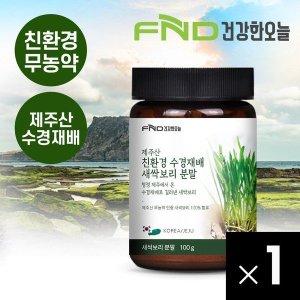 FND건강한오늘 제주산 친환경 무농약 수경재배 새싹보리 분말 100g x 1개