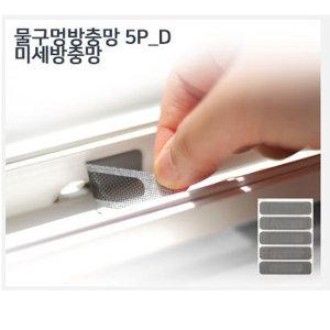 창틀 물구멍 방충망 10P D타입 모기장 방충망용 샷시