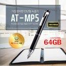 AT-MP5 볼펜녹음기 64GB 연속녹음20시간 만년필녹취기