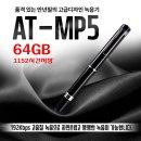 AT-MP5 만년필녹음기 64GB 20시간 최변 기프트선물용펜