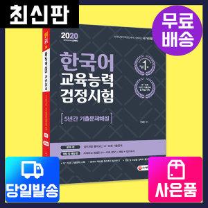2020 한국어교육능력검정시험 5년간 기출문제해설  최신판