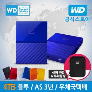 WD My Passport 4TB 외장하드 블루 WD공식/파우치증정