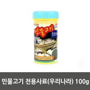 민물고기 전용 사료 우리나라 100g 물고기밥 영양사료