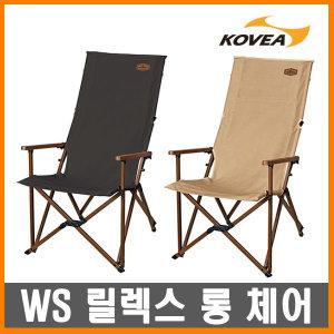 코베아- WS 릴렉스 롱 체어 /캠핑체어/캠핑의자