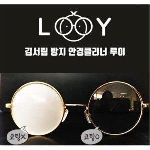 안경 수건  LOOY 루이 습기 방지 클리너 미세먼지 마