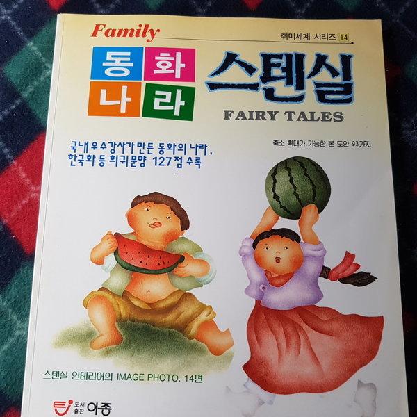 동화나라 스텐실/이종.1999