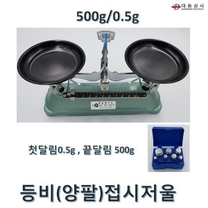등비 접시저울/양팔저울 500g(0.5g)/분동포함/학교교재