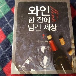 와인 한잔에 담긴 세상/김윤우.행복에너지.2016