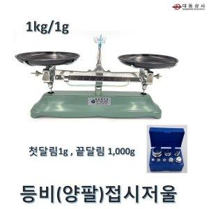 등비 접시 저울/양팔저울/1kg(1g)/분동포함 학교교재용