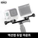 SMJ 고프로 히어로8 7 6 5 듀얼마운트+나사2개 액션캠
