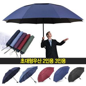 대형 고급 자동 양산 우산 접이식우산 3단 수동 장우