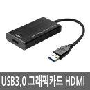 USB3.0 to HDMI 노트북 외장그래픽카드 PC 변환젠더