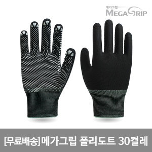 메가그립 폴리도트장갑 30켤레 코팅장갑 면 목장갑 +