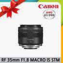 캐논 正品 RF 35mm F1.8 MACRO IS STM / EOS R 용