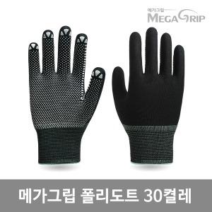 메가그립 폴리도트장갑 30켤레 코팅장갑 면 목장갑