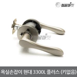 레바형 욕실손잡이 현대 3300L플러스 열쇠 욕실도어락
