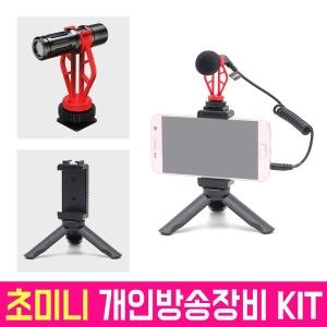 오토케 초미니 개인방송장비 KIT 마이크 AC-CAM20