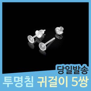 귀걸이만들기/악세사리 만들기 재료 5쌍 UCMOC0130