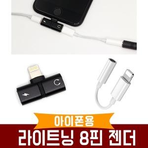 아이폰 젠더 개인방송 마이크 라이트닝 8핀 to 3.5mm