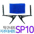 탁구네트 SP10