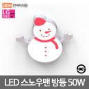 LED방등 키즈방등 눈사람 50W LG칩 오스람안정기 KS