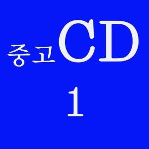 중고CD판매합니다/각종음반 매입전문