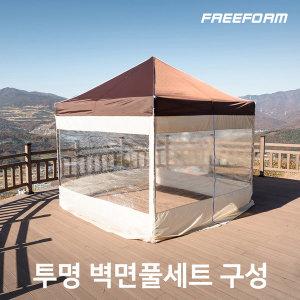 프리폼 캐노피천막 3x6 투명벽면 4면 풀세트 구성