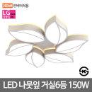 LED거실등 나뭇잎 투톤 6등 150W LG칩 오스람안정기