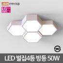LED방등 벌집 4등 50W LG칩 오스람안정기 KS인증