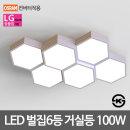LED거실등 벌집 6등 100W LG칩 오스람안정기 KS인증