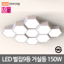 LED거실등 벌집 9등 150W LG칩 오스람안정기 KS인증