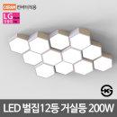 LED거실등 벌집 12등 200W LG칩 오스람안정기 KS인증
