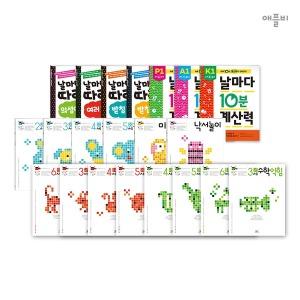 유아 학습 워크북 시리즈 세트-한글 수학 영어외
