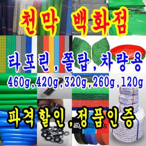 천막 부속 아일렛 10개/ 아이너트