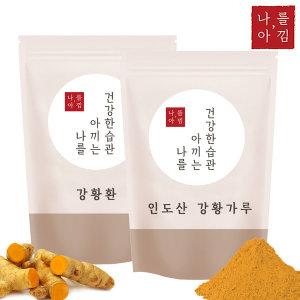 강황 강황가루 인도산 2kg (1kg 2팩)