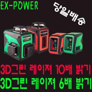 이엑스파워 3D 레이저레벨 ELL-3DG 레벨 수평 수평기