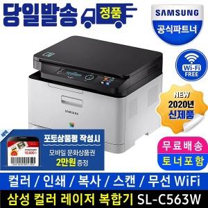SL-C563W 무선 컬러레이저복합기 프린터 토너포함