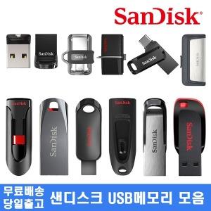 인기 OTG/USB 메모리 무료배송 Sandisk 정품 Z50 16GB