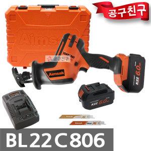 아임삭 BL22C806 충전컷쏘 22V 6.0Ah 배터리2개 컷소