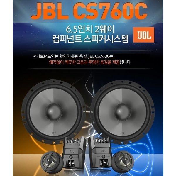 카오디오 음질향상 JBL CS760C 6.5인치 멀티스피커셋