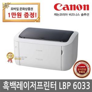 (DH)캐논 레이저프린터 LBP 6033 (토너포함)